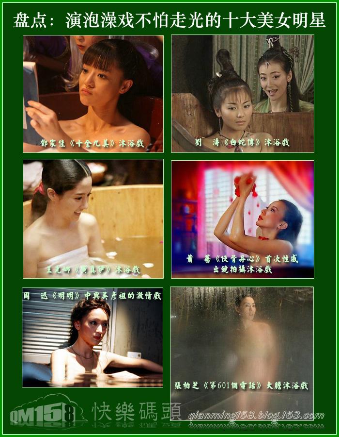 盘点:演泡澡戏不怕走光的十大美女明星(图) - 快乐码头 - .